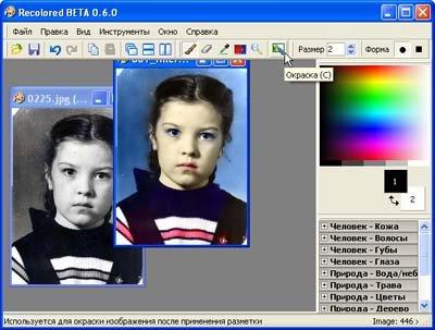 Как сделать цветную фото из чернобелой фото